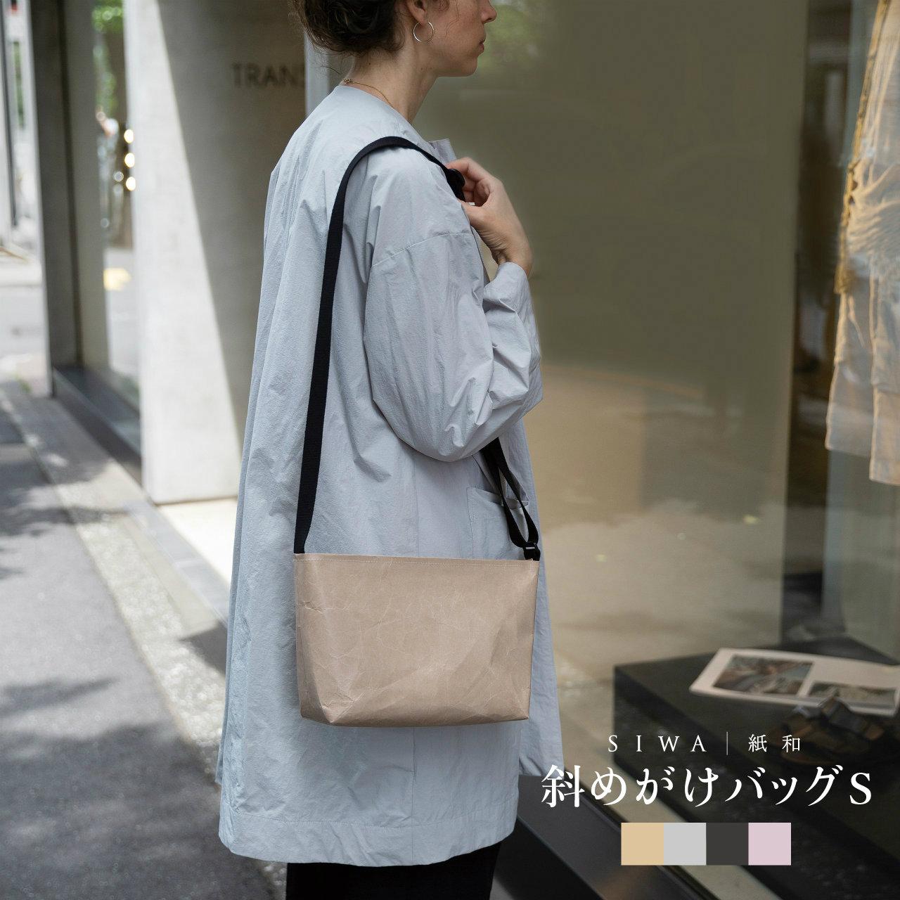 サムネイル:SIWA 斜めがけバッグS