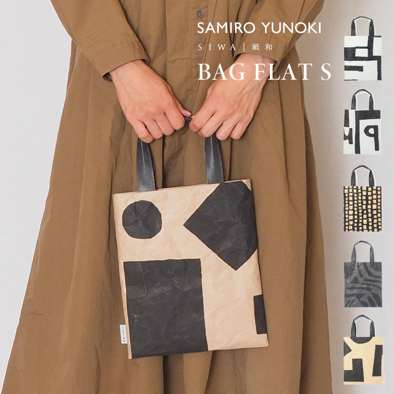 サムネイル:柚木沙弥郎 SAMIRO YUNOKI バッグフラット S