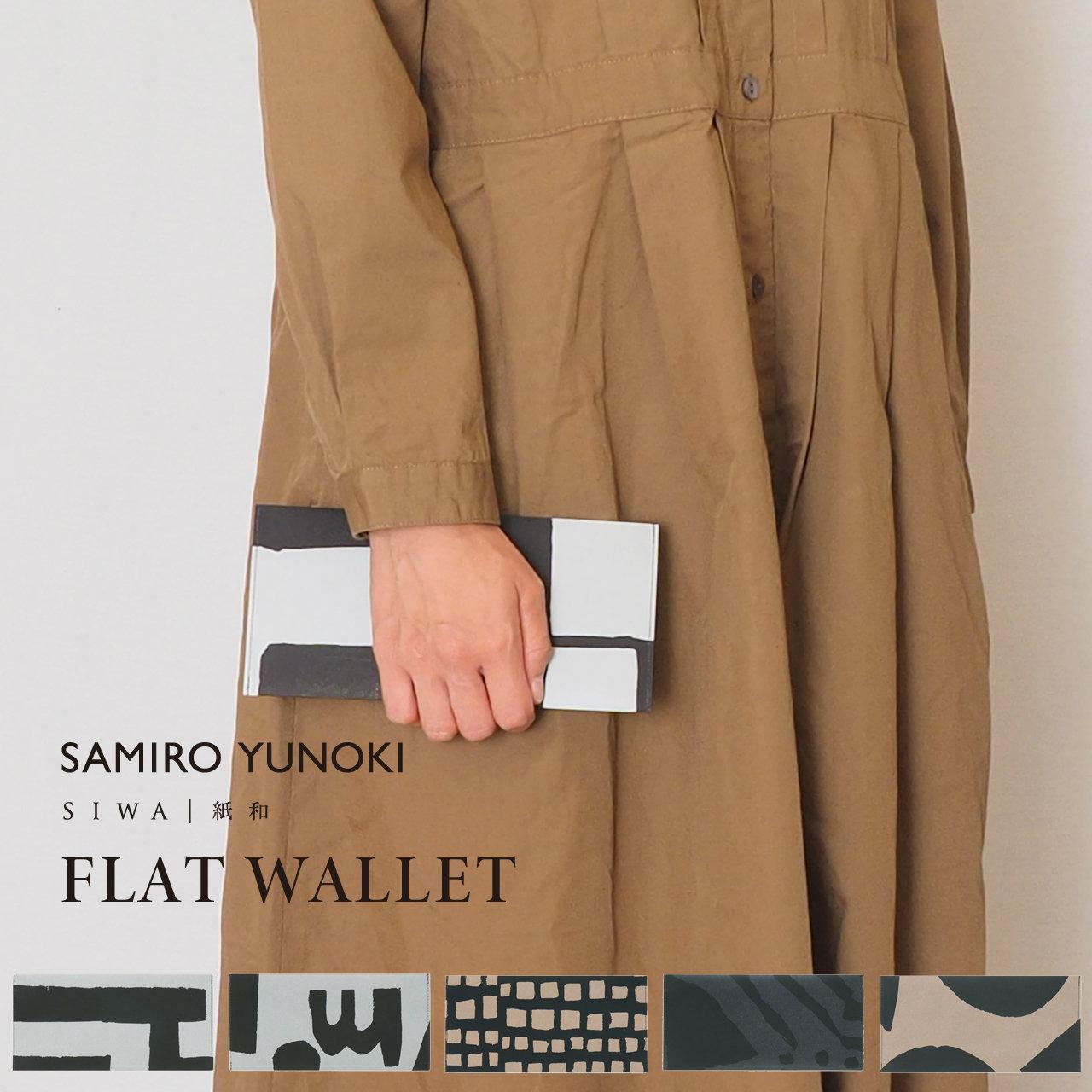 柚木沙弥郎 SAMIRO YUNOKI フラット ウォレット