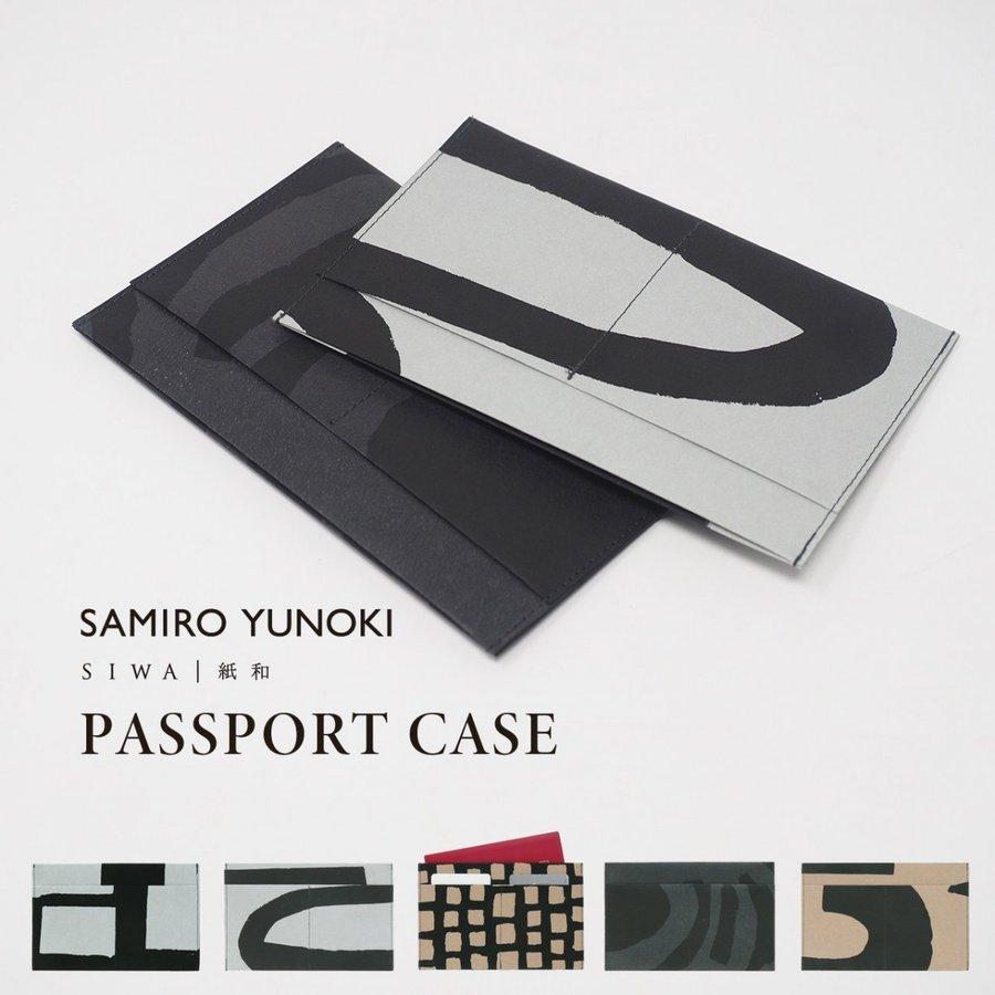 サムネイル:SIWA 柚木沙弥郎 SAMIRO YUNOKI フラット パスポートケース