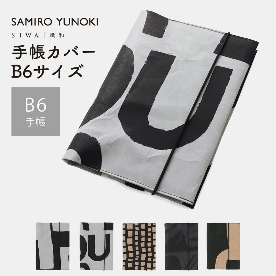 サムネイル:手帳カバーB6サイズ 柚木沙弥郎 SAMIRO YUNOKI(SIWA 紙和)