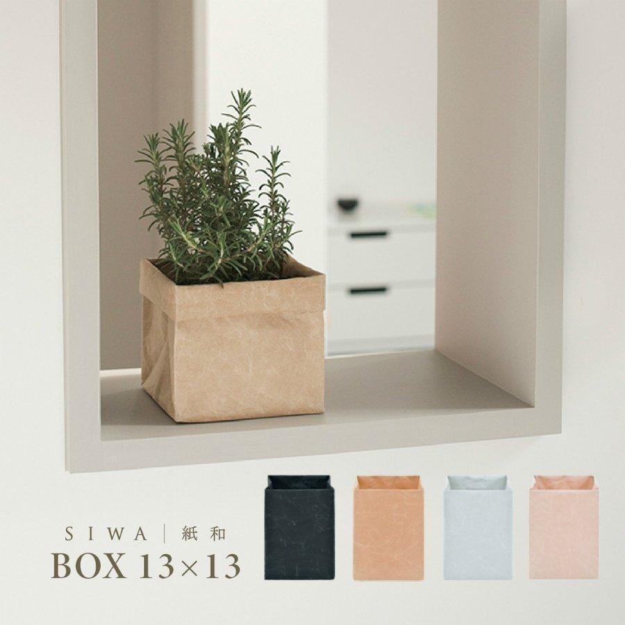 SIWA ボックス 13×13