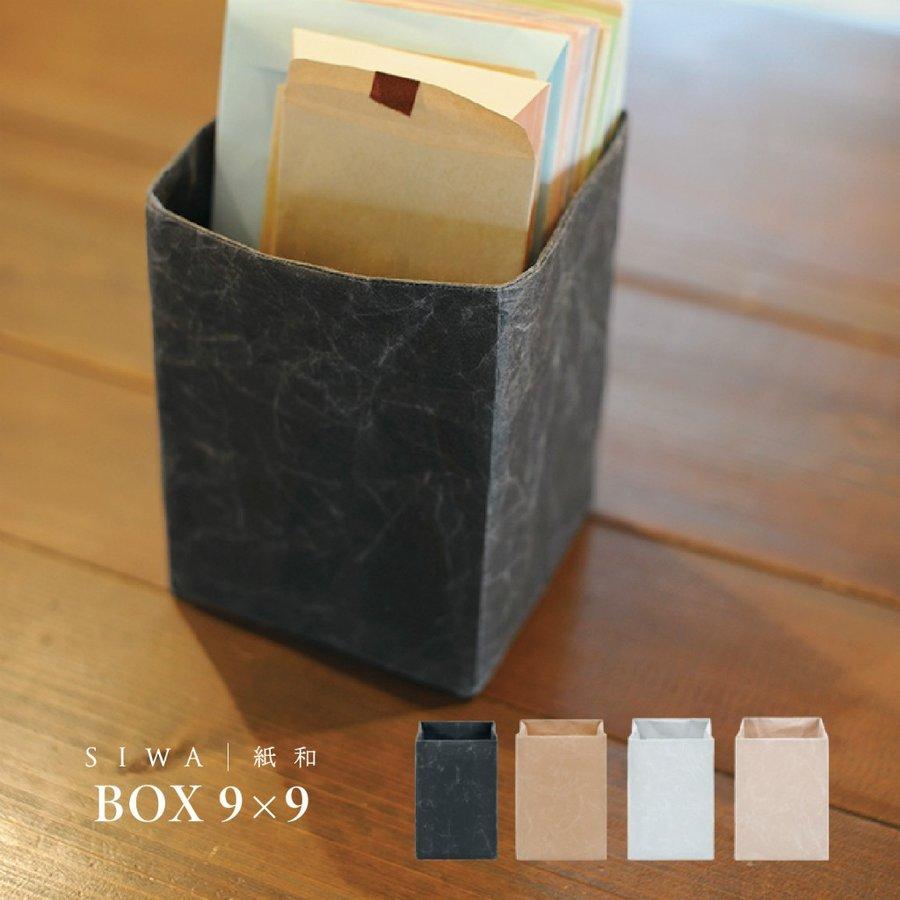 SIWA ボックス 9×9