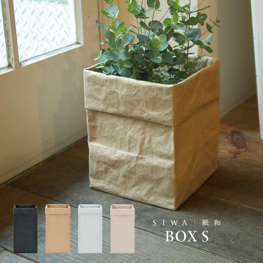 SIWA ボックス S